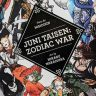 "Juni Taisen: Zodiac Wars (""12 Wars""): Novel written by Nisioisin and Illustrated by Hikaru Nakamura, Manga by Akira Akatsuki. YBLTV Review by Katie Hernanadez."